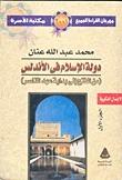 دولة الإسلام في الأندلس - الجزء الثاني