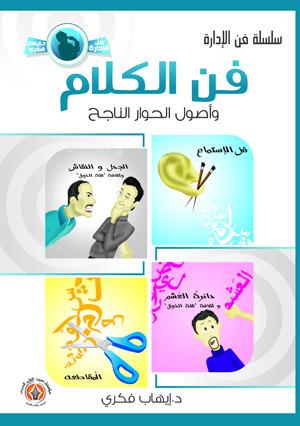 فن الكلام وأصول الحوار الناجح by إيهاب فكري