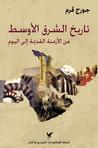 تاريخ الشرق الأوسط من الأزمنة القديمة إلى اليوم
