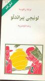 لوئیجی پیراندلو - جلد 22 بیست و دوم نسل قلم