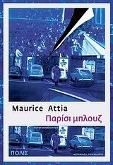 Παρίσι μπλουζ (Paco Martinez, #3)