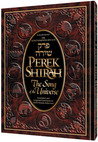 Perek Shirah - The Song of the Universe