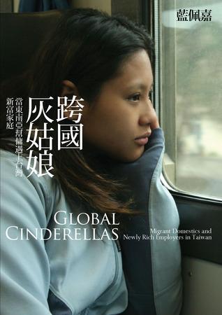 跨國灰姑娘: 當東南亞幫傭遇上台灣新富家庭