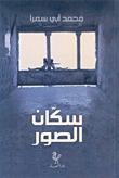 سكان الصور by محمد أبي سمرا