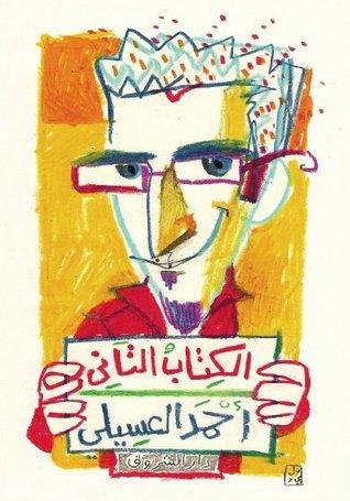 الكتاب التاني by أحمد العسيلي