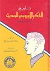 تاريخ الفكر الأوروبي الحديث 1601 - 1977م