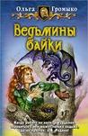 Ведьмины байки (Белорийский цикл о ведьме Вольхе, #4)