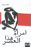 Ebook امرأة من هذا العصر by هيفاء بيطار read!