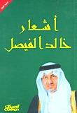 أشعار خالد الفيصل