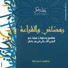 رمضاني والقراءة by عبد المجيد حسين تمراز