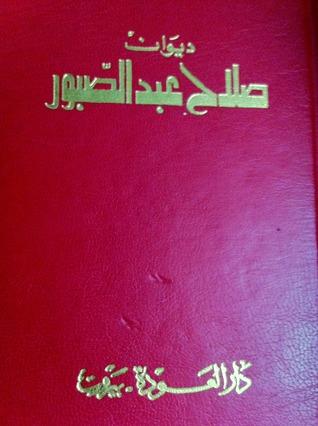 ديوان صلاح عبد الصبور ج1
