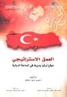 العمق الإستراتيجي: موقع تركيا ودورها في الساحة الدولية