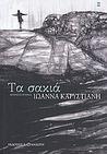 Τα σακιά by Ioanna Karystiani