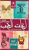 لغات الحب by كريم الشاذلي