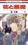 Hana to Akuma, Vol. 09