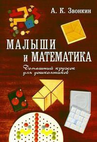 Малыши и математика