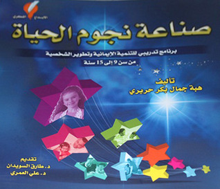 صناعة نجوم الحياة by هبة جمال حريري