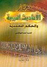 مختار الأحاديث النبوية والحكم المحمدية