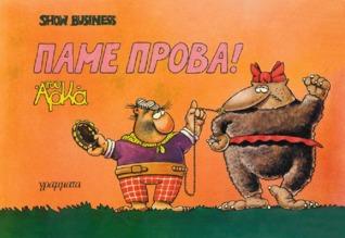 Πάμε Πρόβα! (Show business, #2)