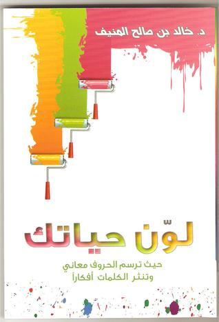 كتاب ذوقيات خالد المنيف pdf