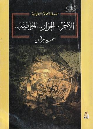الآخر .. الحوار .. المواطنة by سمير مرقص