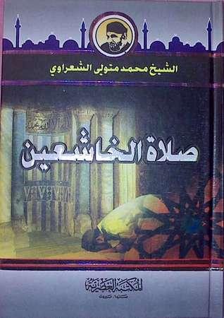 صلاة الخاشعين by محمد متولي الشعراوي