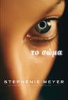 Το σώμα by Stephenie Meyer