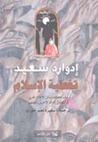 تغطية الإسلام by Edward W. Said