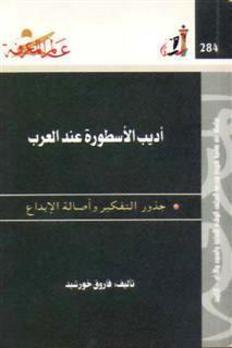 أديب الأسطورة عند العرب: جذور التفكير وأصالة الإبداع
