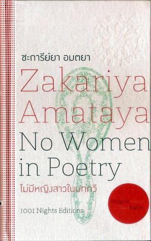 No Women in Poetry by Zakariya Amataya