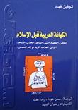 الكهانة العربية قبل الإسلام by توفيق فهد