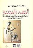 الجسد والمجتمع؛ دراسة أنتروبولوجية لبعض الاعتقادات والتصورات حول الجسد