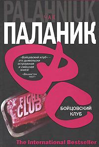 Бойцовский клуб by Chuck Palahniuk