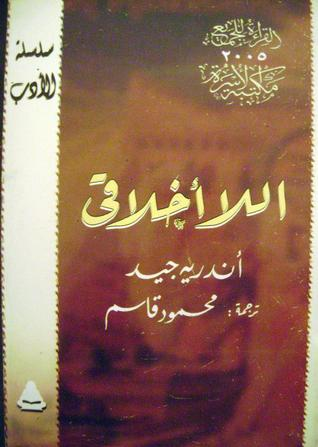 Ebook اللا أخلاقي by André Gide read!