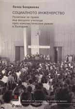 Социалното инженерство: Политики за прием във висшите училища през комунистическия режим в България