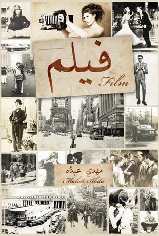 فيلم by Mahdi Abdu