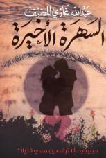 fcade6c2b9e0b ☆ السهرة الأخيرة º PDF Download by ½ عبد الله غازي المضف eBook or ...