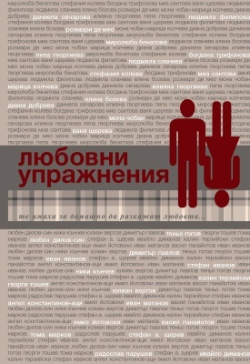 Любовни упражнения by Ваня Щерева