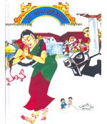 Ma Pasalapudi Kadhalu [మా పసలపూడి కథలు]