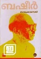 ബാല്യകാലസഖി | Balyakalasakhi