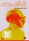 ബാല്യകാലസഖി | Balyakalasakhi by Vaikom Muhammad Basheer