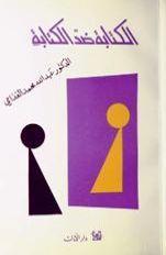الكتابة ضد الكتابة by عبد الله الغذامي