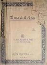 వేయిపడగలు (VeyipaDagalu)
