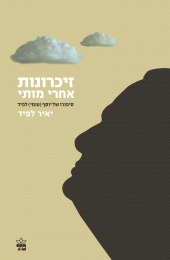 זיכרונות אחרי מותי by Yair Lapid