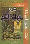 شرح ديوان المتنبي by Al-Mutanabbī
