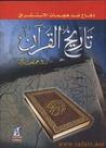 تاريخ القرآن