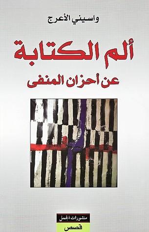 ألم الكتابة عن أحزان المنفى by واسيني الأعرج