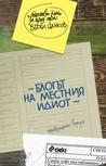 Блогът на местния идиот by Весел Цанков