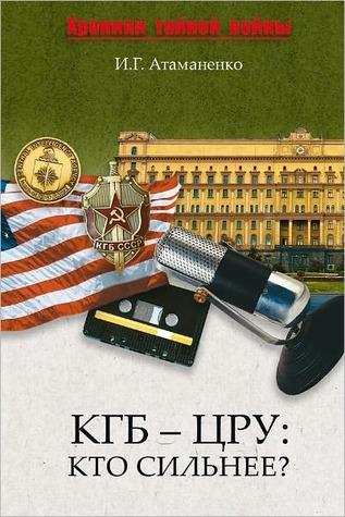 KGB - CRU: Kto silnee?