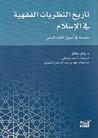 تاريخ النظريات الفقهية في الإسلام: مقدمة في أصول الفقه السني